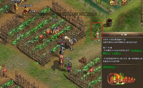 屠龙传说百草园