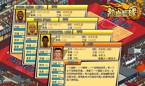 热血篮球球员信息