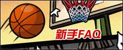 热血篮球新手FAQ