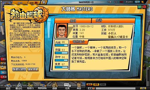 热血篮球姚明