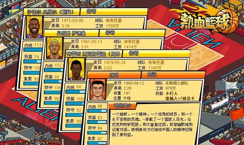 热血篮球明星球员卡牌