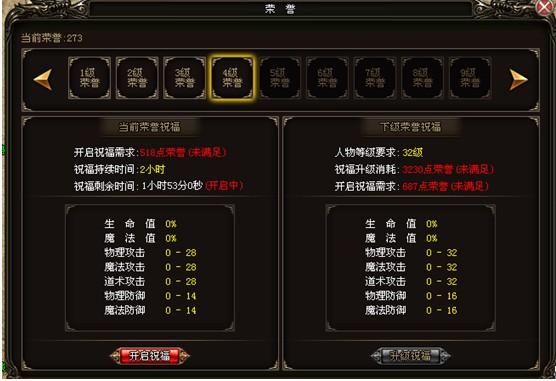 烈火战神荣誉系统