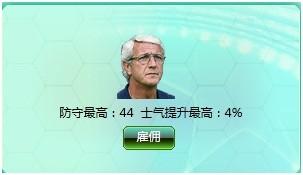 欧冠足球教练