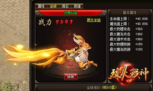 烈火战神灵舞仙狐