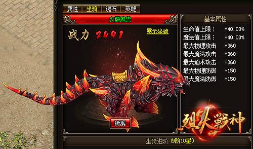 烈火战神火灵鹰兽
