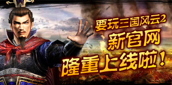 《三国风云2》新官网上线