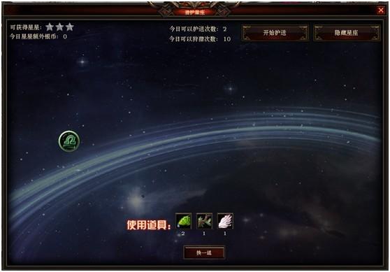 荣耀之战猎护星座攻略